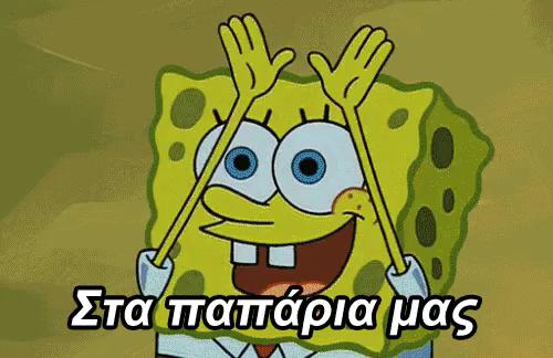 Spongebob Imagination Meme Funny : Imagination spongebob gif gif images download