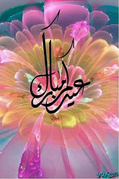 Eid Mubarak GIFs   Tenor